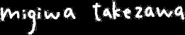 竹澤汀公式サイト